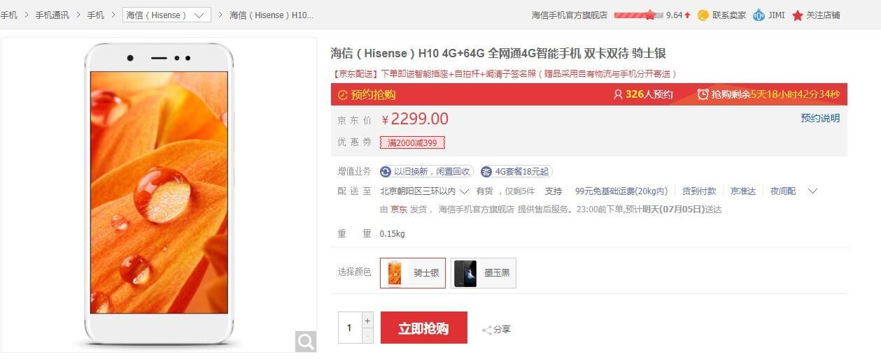 Hisense H10 (3)