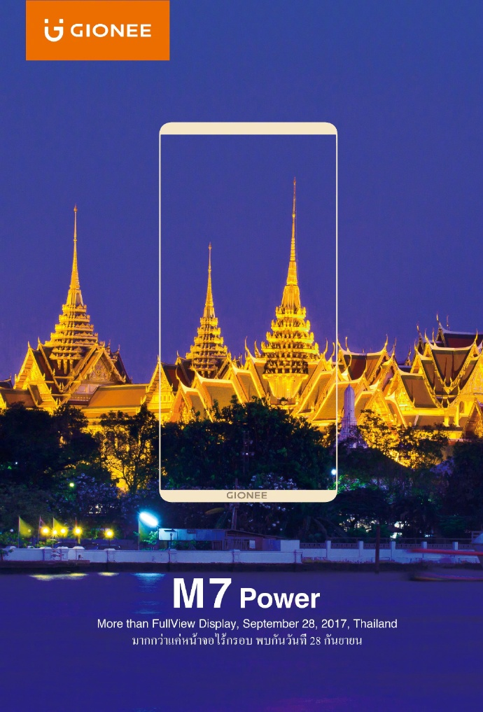 Gionee M7 Power (2)