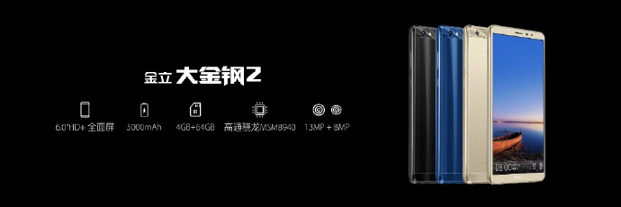 Gionee Steel 2 Plus