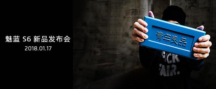 Meizu S6 (2)