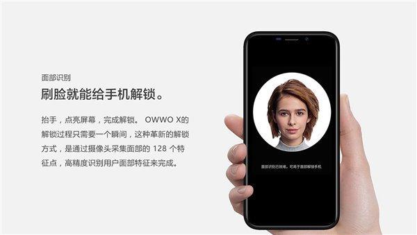 OWWO X (2)